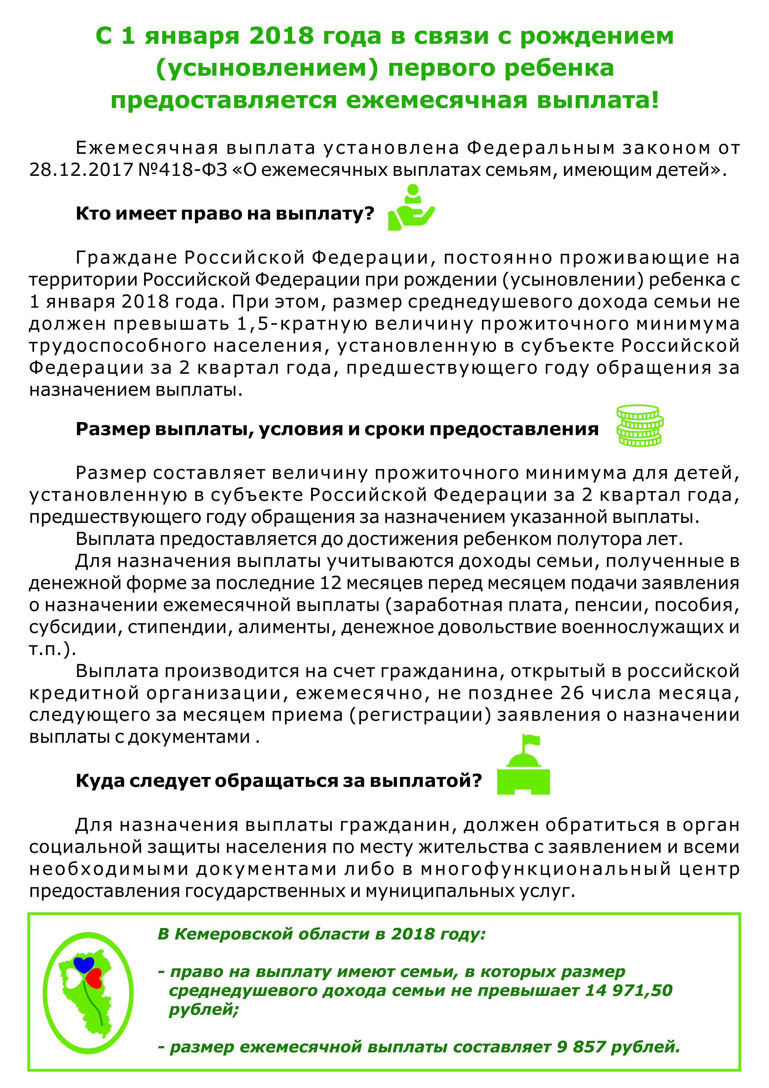 Детские пособия в Кемерово и Кемеровской области